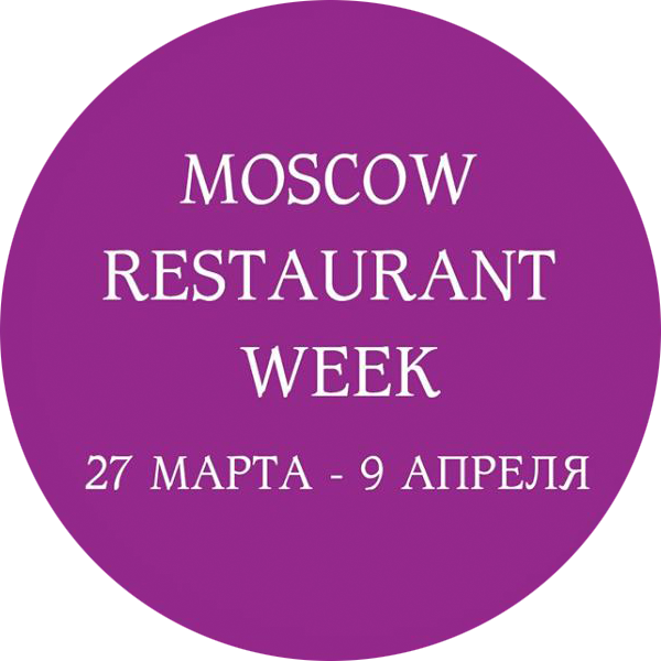Moscow Restaurant Week 2017