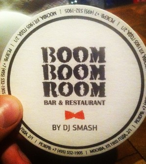 Ресторан Boom Boom Room by DJ Smash