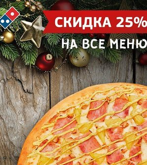 Ресторан Domino's Pizza на Митинской