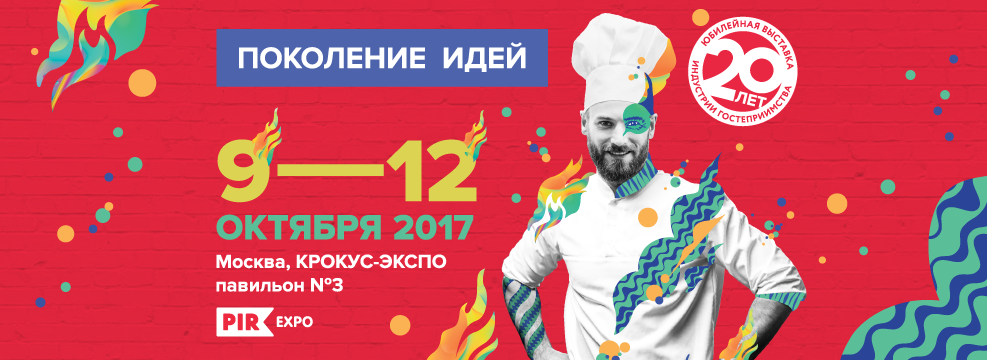 ПИР 2017