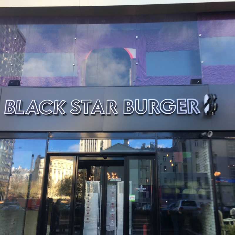 Black Star Burger на Арбате
